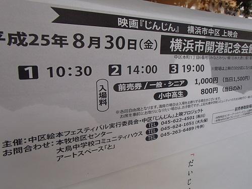 映画じんじん (2)