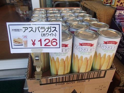 アスパラ缶