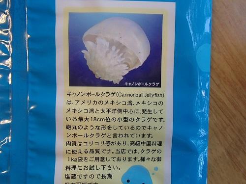 くらげ丸焼き (2)