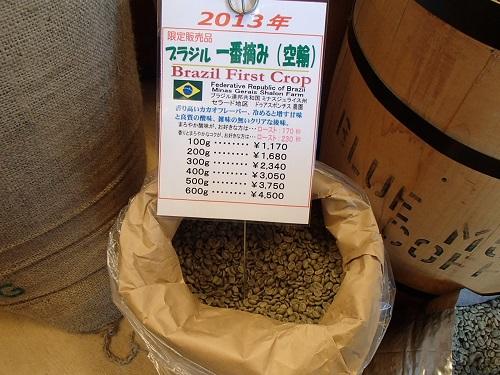 ブラジル一番摘み2013 (1)