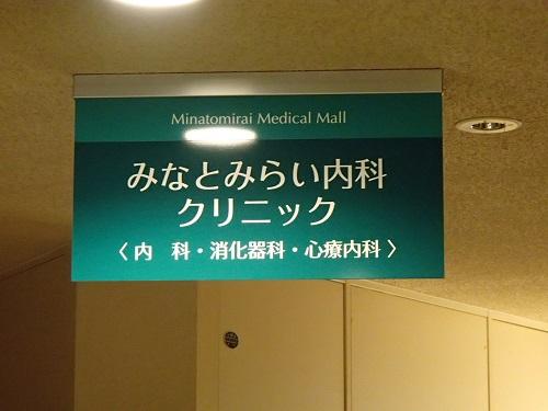 風邪病院 (2)