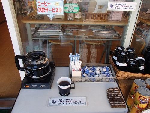 ホットコーヒー無料珈琲の日 (1)