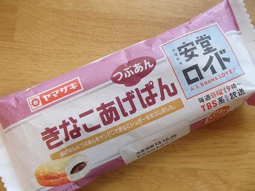 きなこあげパン (1)
