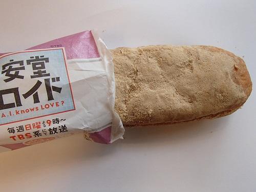 きなこあげパン (2)