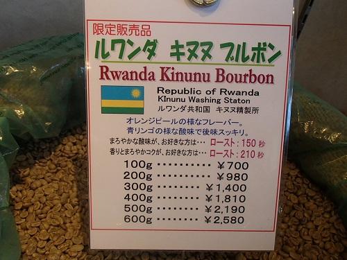ルワンダキヌヌブルボン販売 (4)