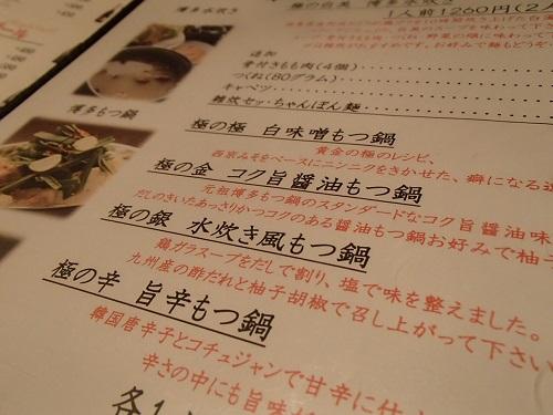 モツ鍋 (6)