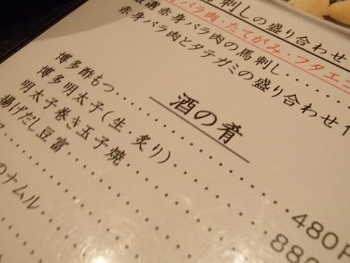 モツ鍋 (18)