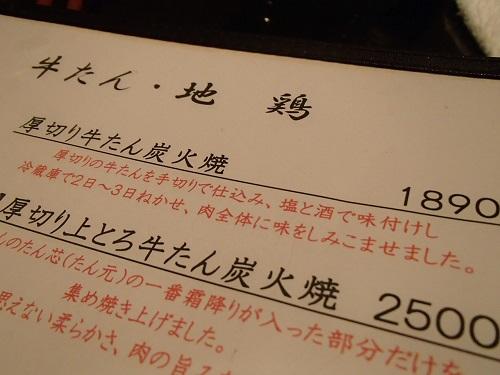 モツ鍋 (16)