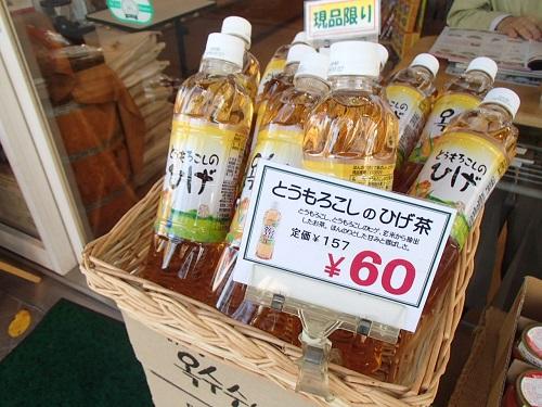 とうもろこしひげ茶再入荷 (2)