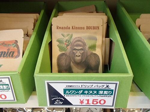 ルワンダキヌヌドリップバッグ (3)