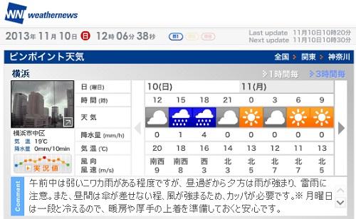 天気予報11月10日