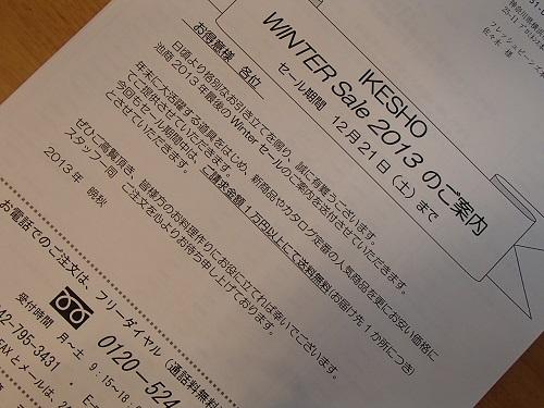 キッチン用品ウインターセール (1)