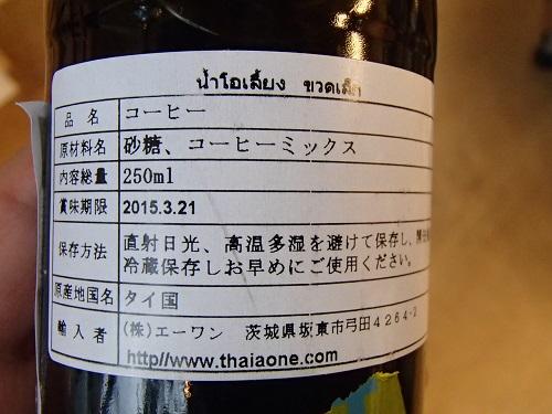 タイのリキッドコーヒー (3)