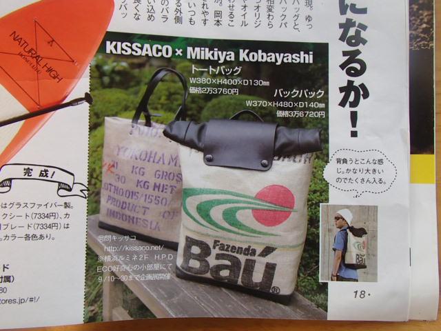 麻袋バッグ (2)