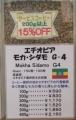 エチオピアモカシダモG4サービス珈琲