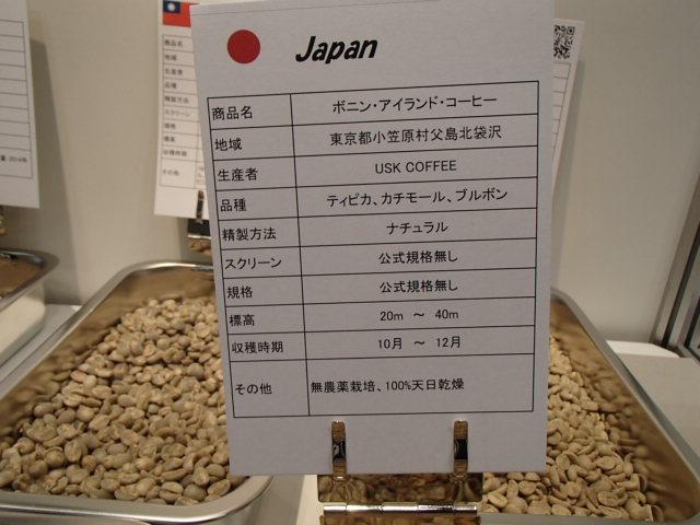 国産珈琲豆 (2)