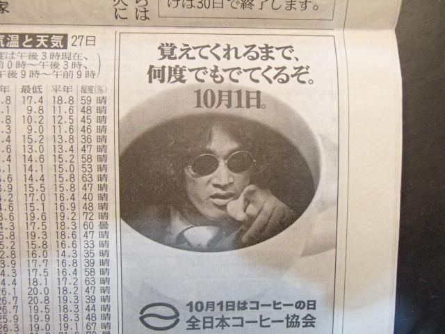 コーヒーの日松田優作 (1)