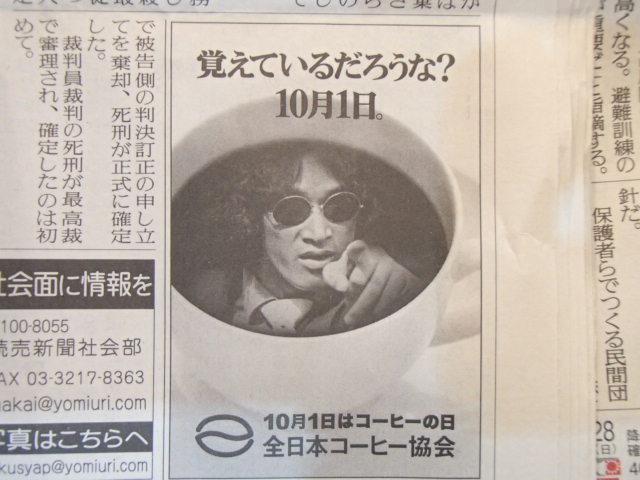 コーヒーの日松田優作 (2)