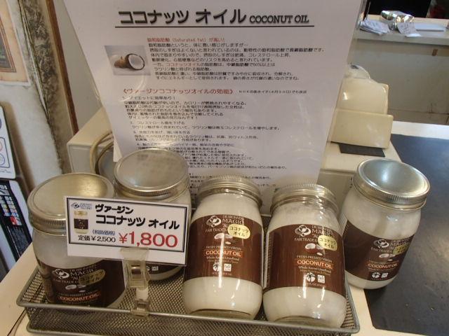 ココナッツオイル好評 (1)
