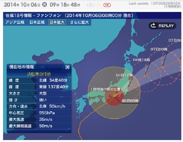 台風出勤3