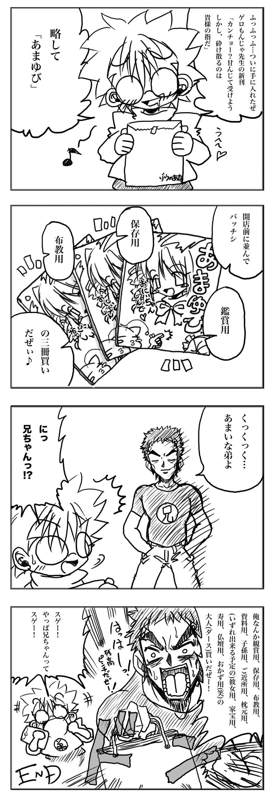 バカ兄弟02