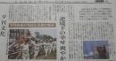 20141208日経夕刊