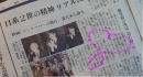 20141216朝日新聞