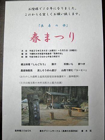 2013 04 28_5142