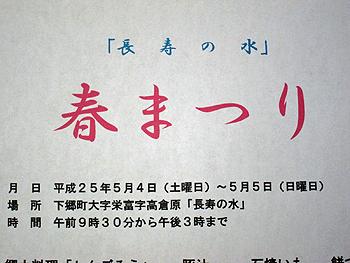 2013 04 28_5143