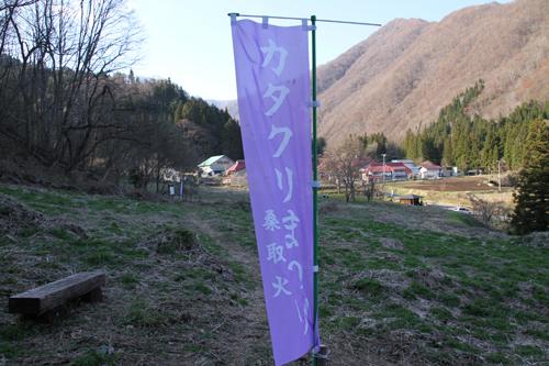 katakuri0428021.jpg