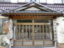 yunokamionsen49282.jpg
