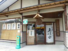 yunokamionsen49284.jpg