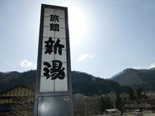 yunokamionsen49313.jpg