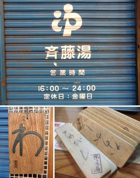 玄関の「わいた」のサインと流し札