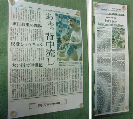 斉藤湯の新聞記事 ①&②
