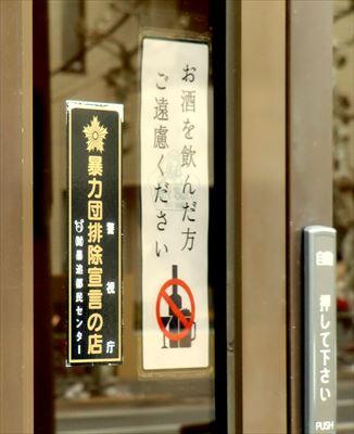 安心・安全な珈琲屋の印