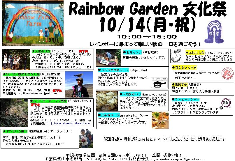 ガーデンフェスティバル2013.10