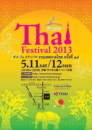 thaifest2013-poster.jpg