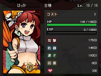 式姫の庭|箱庭×式姫育成 - Mozilla Firefox 20130409 10805