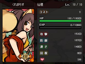 式姫の庭|箱庭×式姫育成 - Mozilla Firefox 20130409 10818