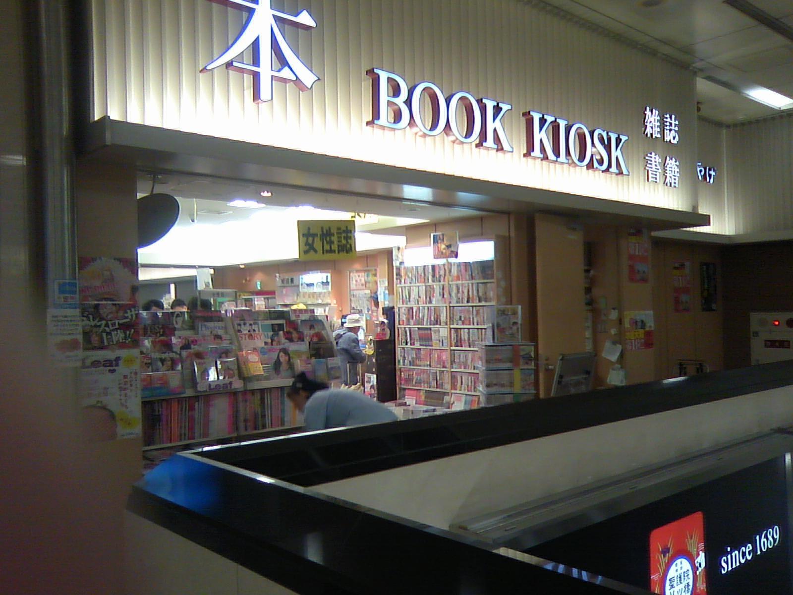 京都駅新幹線口キオスク