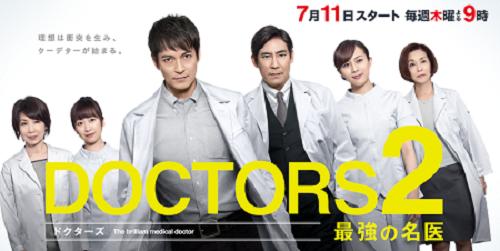 ドクターズ2