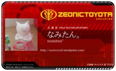 zeon6.png