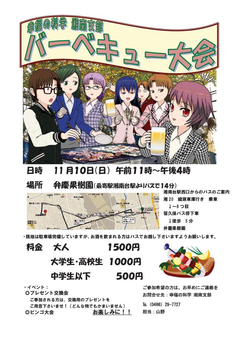 11・10湘南支部BBQ大会