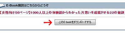片想い電子書籍手順4