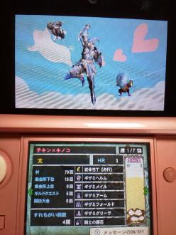 MH4 ブログ用20131012