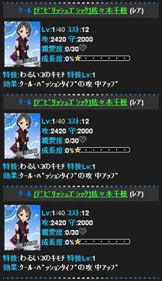 koakumaangel_chie_s.jpg