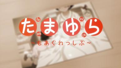 tamayura_001_s.jpg