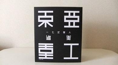 tsugumori_002.jpg