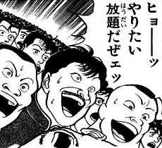 yaritai_houdai.jpg